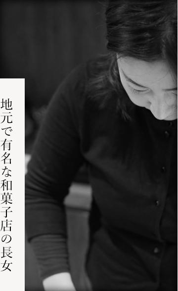 地元で有名な和菓子店の長女